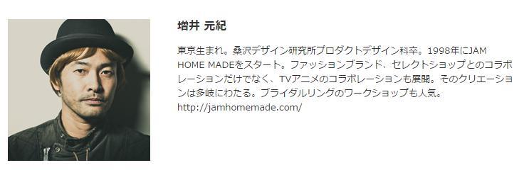 ジャムホームメイトのデザイナー増井元紀