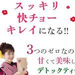 美ショップ美甘麗茶(びかんれいちゃ)口コミ・効果、3つのゼロのダイエットティー/オンライフ