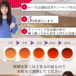 美甘麗茶(びかんれいちゃ)の飲み方アレンジ・工夫3時間置いて蒸らして味わってみた