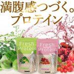 """フレッシュプロテイン-Fresh Protein-口コミ・効果『女性の置き換えダイエットにおすすめ""""SHINOWA(INK)""""』"""