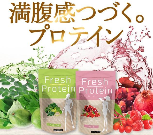 フレッシュプロテイン-Fresh Protein- 公式サイト
