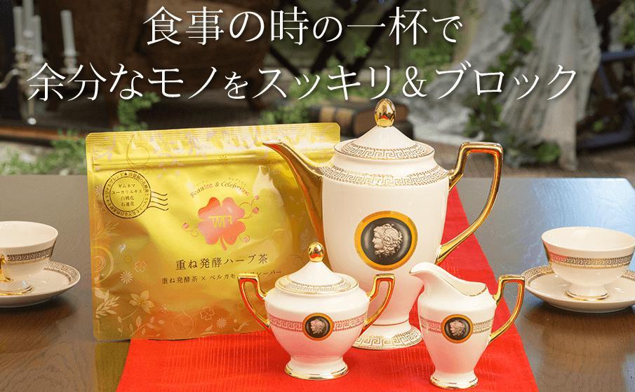 重ね発酵ハーブ茶 効果・効能