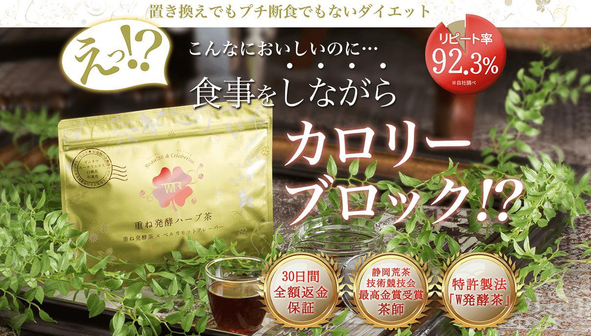 重ね発酵ハーブ茶 公式サイトへ