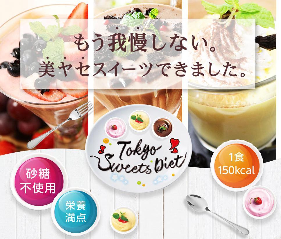 TOKYO Sweets Diet(トウキョウスイーツダイエット) 公式サイト